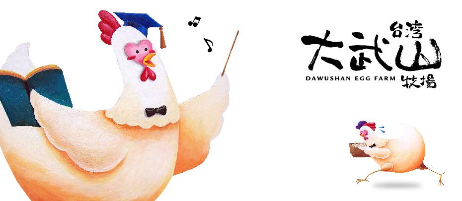 大武山官網用-01