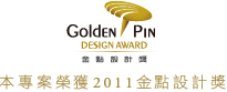 glod design award 2011
