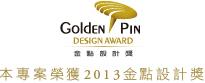 glod design award 2013