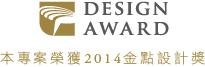 glod design award 2014