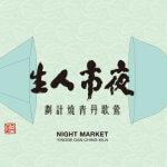 night market_930x405_01