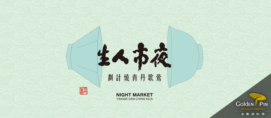 night market_930x405_01